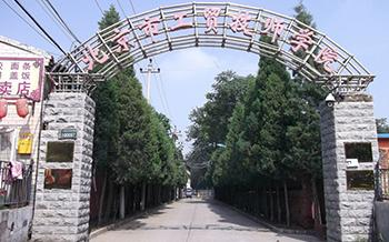 北京工贸技师学院