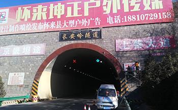 长安岭隧道