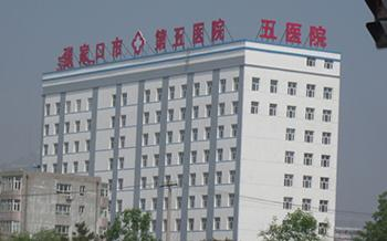 张家口市第五医院